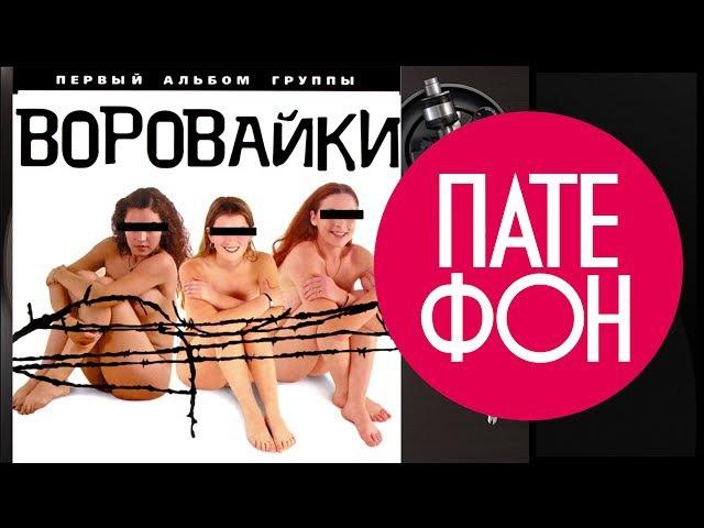 Воровайки - Первый альбом (Full album) 2001