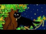 ♥ У Лукоморья дуб зелёный мультфильм (с субтирами) | Alexander Pushkin