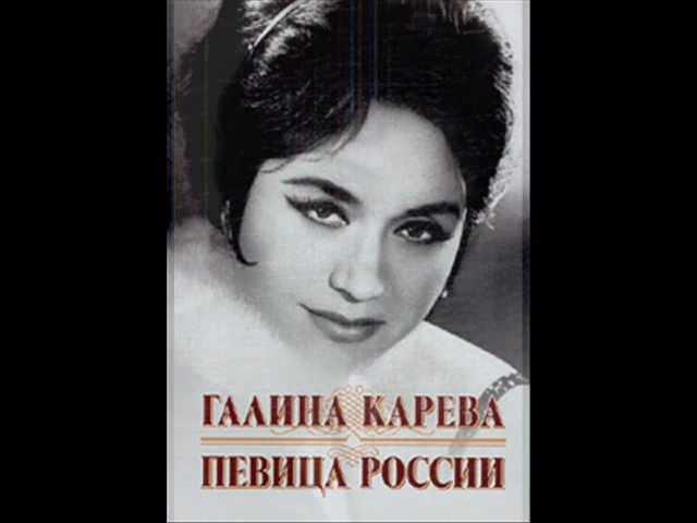 Галина КАРЕВА - Только раз бывает в жизни встреча