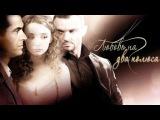 Фильм Любовь на два полюса онлайн бесплатно в HD качестве