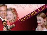 Золушка.ru /  (2008) — комедия на Tvzavr