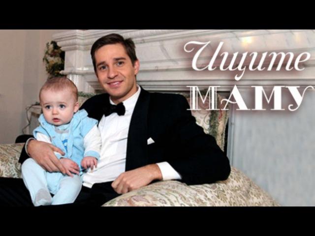 Фильм Ищите маму онлайн бесплатно в HD качестве