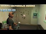 Экстра СЕКРЕТНЫЕ МЕСТА В GTA online. Тайный гараж, почтовая с сейфом