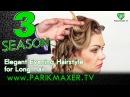 Элегантная прическа на длинных волосах Elegant evening hairstyle. parikmaxer tv парикмахер тв