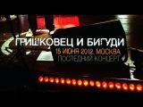 Гришковец и Бигуди - Заморозка. Последний концерт