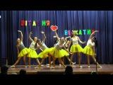 Танец Кукарелла