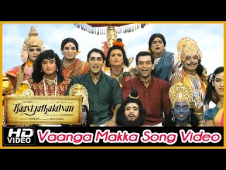 Kaaviya Thalaivan Tamil Movie - Vaanga Makka Song Video | Siddharth | Prithviraj | Vedhicka
