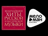 ВЕЛИЧАЙШИЕ ХИТЫ РУССКОЙ КЛАССИЧЕСКОЙ МУЗЫКИ GREATEST HITS RUSSIAN CLASSICAL MUSIC