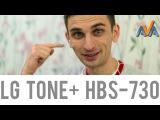 Телефонная гарнитура LG Tone+ HBS-730 обзор от AVA.ua