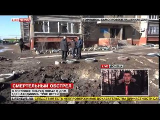 Горловка 13.02.2015 Украинский снаряд разнес ванную комнату, где прятались трое детей