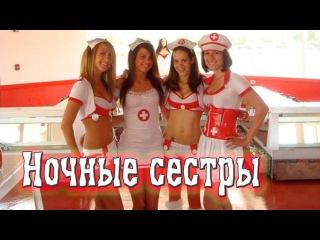 Комедия ДЛЯ ВЗРОСЛЫХ Ночные сестры русское кино онлайн