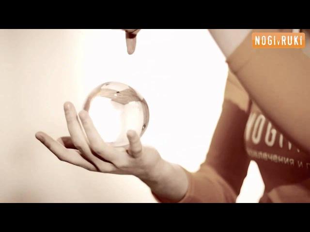 Контактное жонглирование Изоляция