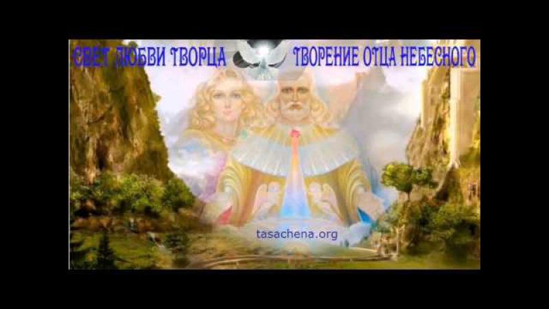 Ченнелинг 28 06 2015 Тасачена «Создатель и Мать Мира детям Зе