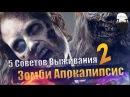 5 Советов Выживания - Зомби Апокалипсис 2