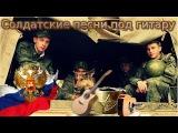 Солдатские песни Тебе бы в руки мой автомат ( в исполнении Ширяева Вадима)