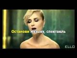 Полина Гагарина - Спектакль Окончен караоке (www.karaopa.ru)