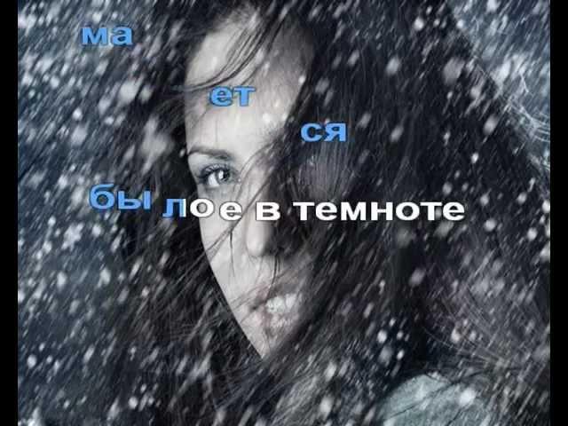 К. Меладзе(А. Пугачева) - Опять метель.avi(караоке)