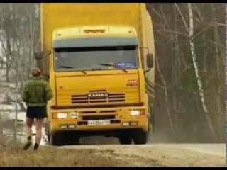 Дальнобойщики (2004) 2 сезон / 5 серия -