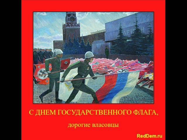 Кузнецов. Сорвите Власовское знамя.
