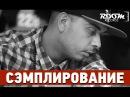 Сэмплирование - Создание минуса Смоки Мо, Tony P. - Игра в реальную жизнь (Ivan Reverse)