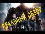Фантастическая четверка / Fantastic Four 2015 СМОТРЕТЬ ОБЗОР ФИЛЬМА ОНЛАЙН
