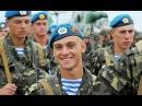 Христина Панасюк Небо тримай (Високомобільним десантним військам присвячується)