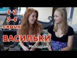Васильки Фильм Русская мелодрама  russkoe kino