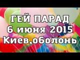 Гей парад Киев 2015