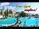 Правда о курортном сезоне в Крыму
