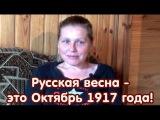 Русская весна - это Октябрь 1917 года!