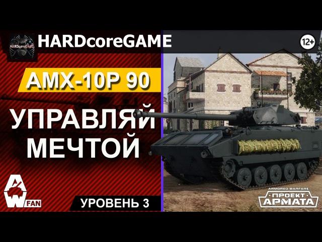 AMX-10P 90 - Управляй мечтой! - от HARDcoreGAME [Armored Warfare: Проект Армата]