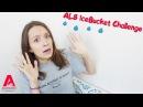 Улилай, благотворительность и лёд: ALS IceBucket Challenge