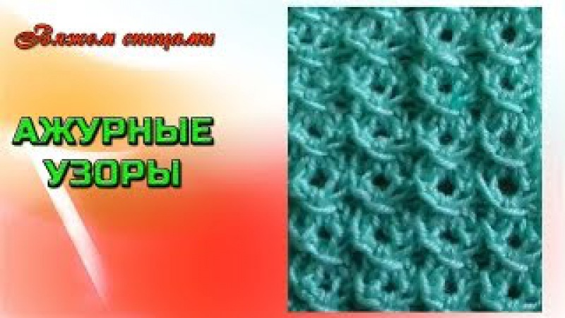 Красивый ажурный узор для вязания спицами