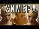 """Обзор на фильм """"Химера"""" aka ЗООФИЛИЯ НА БОЛЬШОМ ЭКРАНЕ (18+)"""