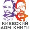 Киевский Дом Книги#столица вдохновения!