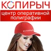 Полиграфия в Минске - сеть центров КОПИРЫЧ