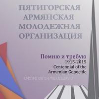 Логотип ПЯТИГОРСКАЯ АРМЯНСКАЯ МОЛОДЁЖНАЯ ОРГАНИЗАЦИЯ