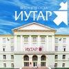 Высшее образование ИУТАР | ВКонтакте | Самара