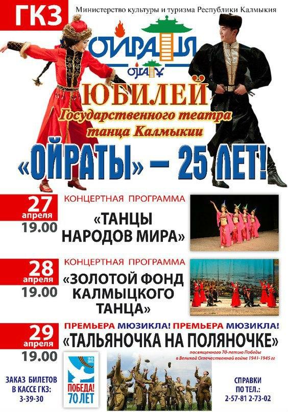 С 27 по 29 апреля 2015 года в Элисте развернутся праздничные мероприятия, посвященные 25-летнему юбилею со дня создания ГТТК «Ойраты».