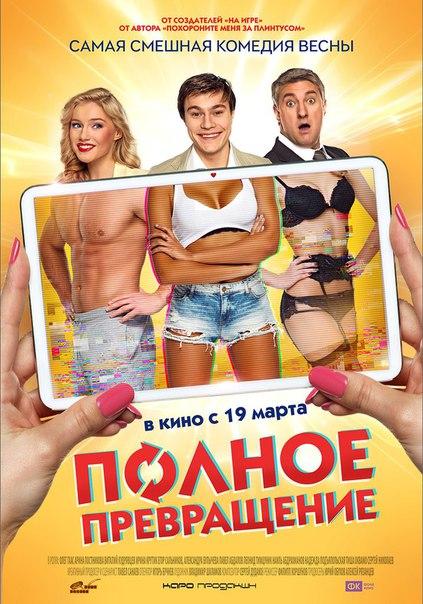 molodezhnie-eroticheskie-komedii-spisok