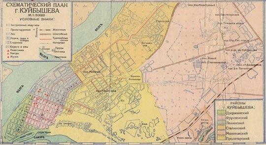 Карта Куйбышева 1940 года.