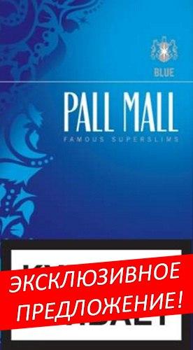 Сигареты оптом Pall Mall Super Slims (мрц 73)