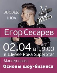 Егор Сесарев 02/04 Школе Рока SuperStar