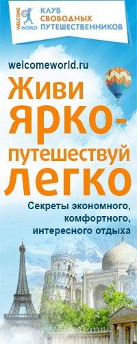 Akrotovlivejournalcom Новости и мысли путешественника