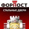 Входные двери Форпост в Новосибирске | Forpost