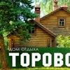 """Дом отдыха """"ТОРОВО"""" г.Череповец, база отдыха."""