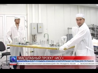 2015.10.30 Решетнёвцы будут создавать командно-измерительные системы для спутников
