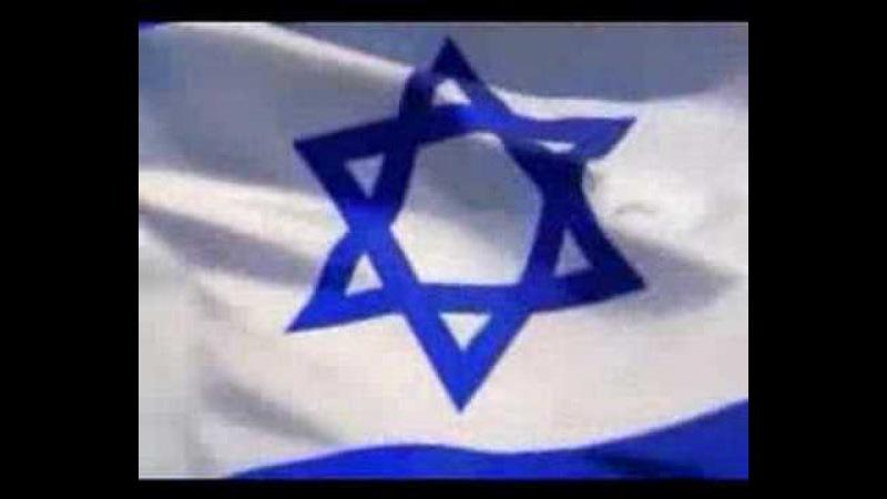 Государственный гимн Израиля - Хатиква - Hatikvah - התקווה