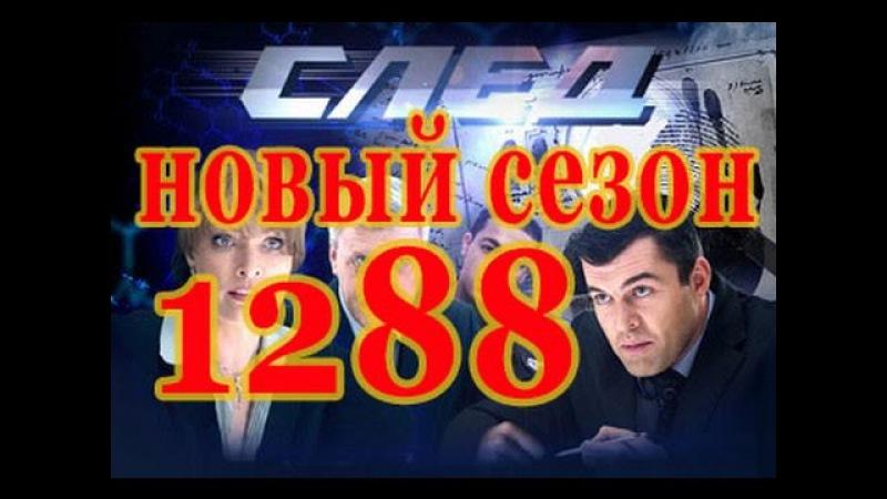СЛЕД 1288 серия На всю оставшуюся жизнь Новый сезон СЛЕД 2015