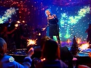Наталья Ветлицкая, новогодняя ночь на НТВ, 2002 г.